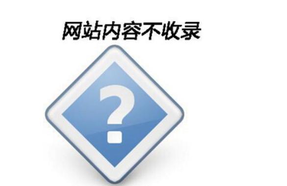 网站原创或者经常更新但是不收录的原因有哪些